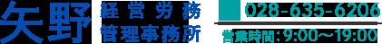 行政書士、社会保険労務士業務は矢野経営労務管理事務所にお任せください